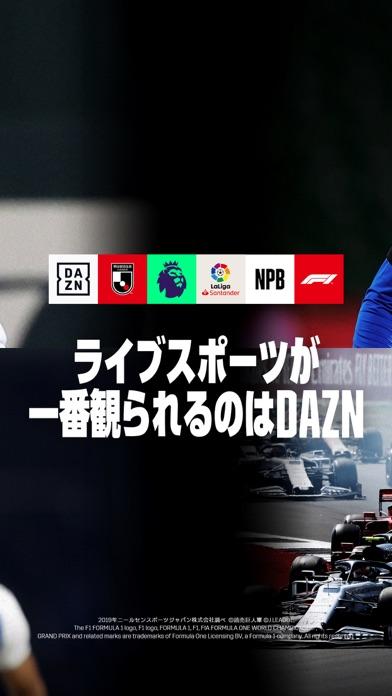 DAZN (ダゾーン) スポーツをライブ中継 ScreenShot7