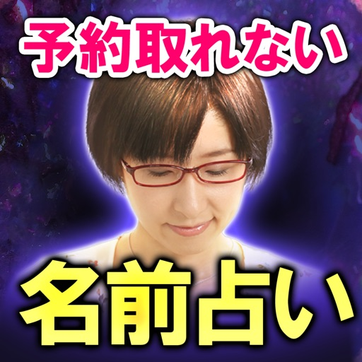 TV絶賛◆予約殺到【名前占い】占い師マシーナ