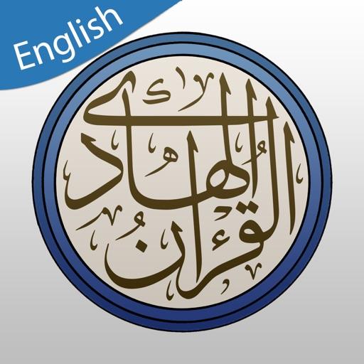Quran Hadi English (AhlulBayt)
