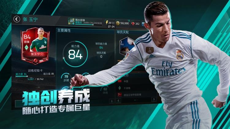 FIFA足球世界 screenshot-3