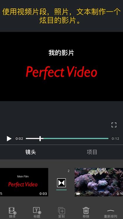完美视频Pro -专业视频编辑制作