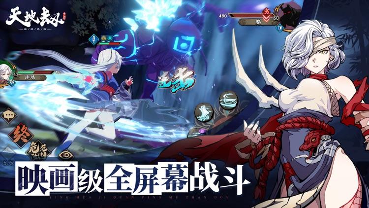 天地劫:幽城再临 screenshot-7