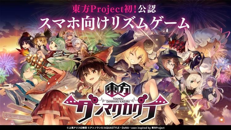 東方ダンマクカグラ(ダンカグ) screenshot-0