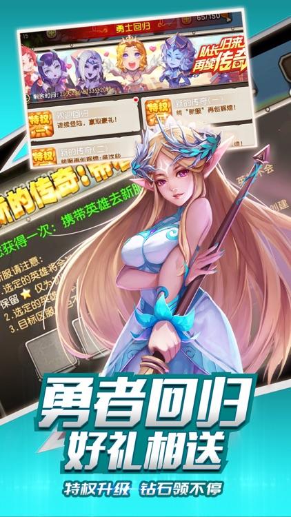 小冰冰传奇——All-Star英雄集结 screenshot-3