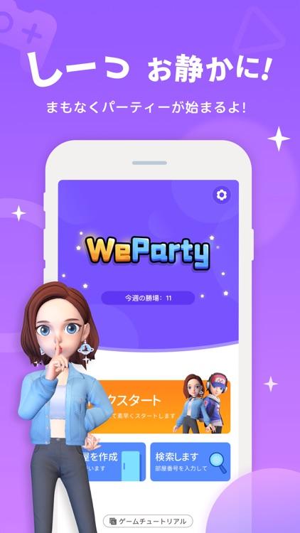 WeParty - 宇宙人狼ゲーム