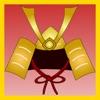 天下統一 - 新作・人気アプリ iPhone