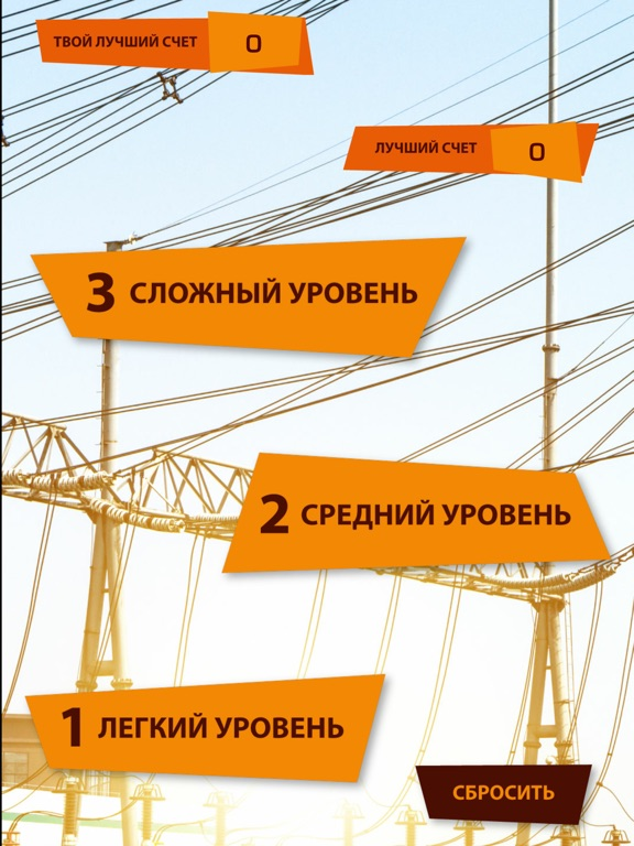 Cable Game Скриншоты5