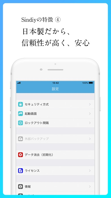 Sindiy - 簡単、便利、安全なパスワード管理のスクリーンショット5