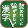 読めないと恥ずかしい漢字 - iPhoneアプリ