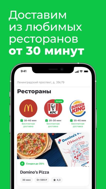 Delivery Club: Еда и продукты