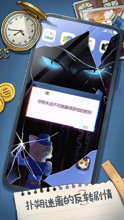 咪莫-打破次元壁密室解谜 screenshot-4