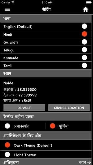 Hindu Calendar - Panchang on the App Store