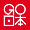 去日本(GoJapan) -  让旅行更简单