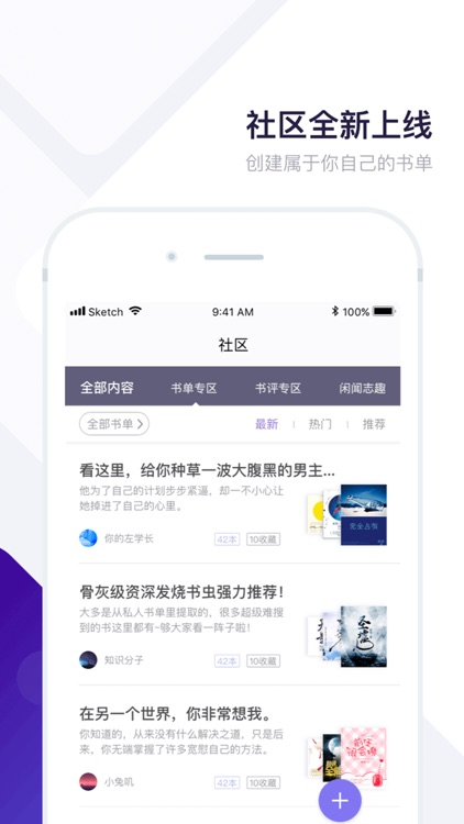 饭团探书 screenshot-2