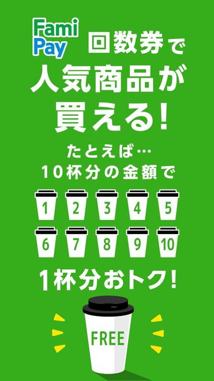 ファミマのアプリ「ファミペイ」クーポン・ポイント・決済でお得 screenshot-7