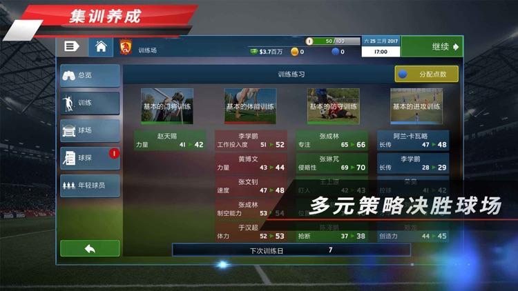 足球经理2018-拥有30万真实球员的经理游戏 screenshot-3