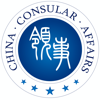 Center for Consular Assistance & Protection, Ministry of Foreign Affairs, People's Republic of China - 中国领事 アートワーク
