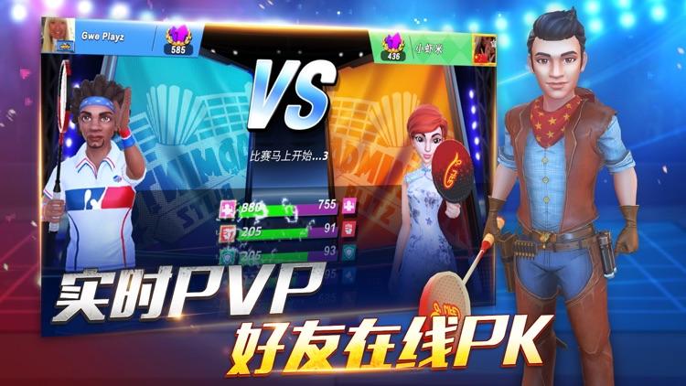 决战羽毛球 - PVP体育竞技游戏 screenshot-5