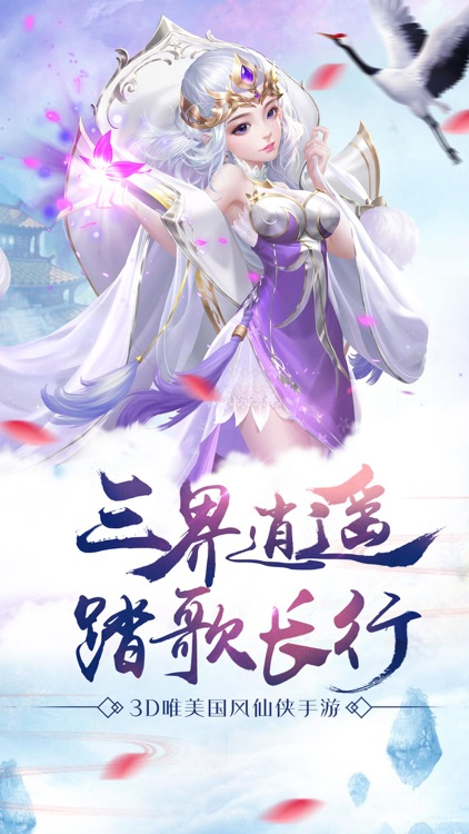 修仙封神传-新一代仙侠手游 screenshot-0