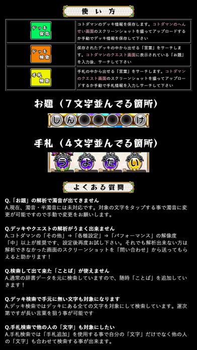 コトダマサーチ for コトダマンのおすすめ画像2