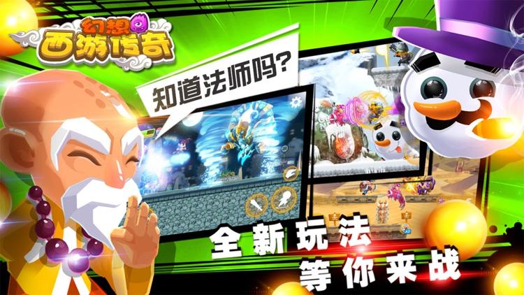 幻想西游联盟 screenshot-4