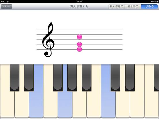 おんぷちゃん for iPadのおすすめ画像1