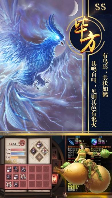九州蛮荒记-青云诛仙游戏 Screenshot 3