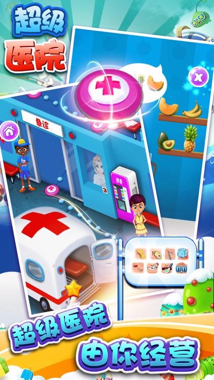 经营医院游戏 - 单机模拟经营类游戏 screenshot-4