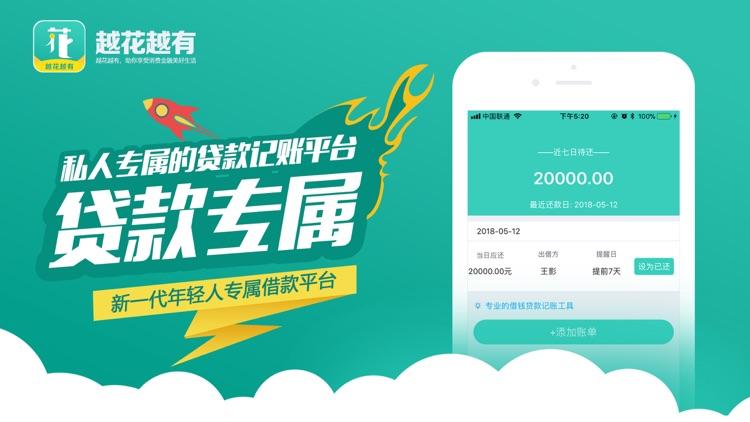 越花越有-消费管家10秒贷款记账app