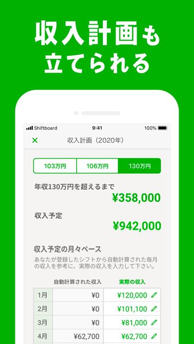 シフトボード:バイトの給料計算とシフト管理のおすすめ画像5