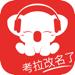 听伴—考拉FM焕新升级