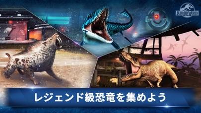 Jurassic World™: ザ·ゲームのスクリーンショット2