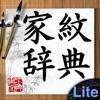 家紋辞典Lite - iPadアプリ