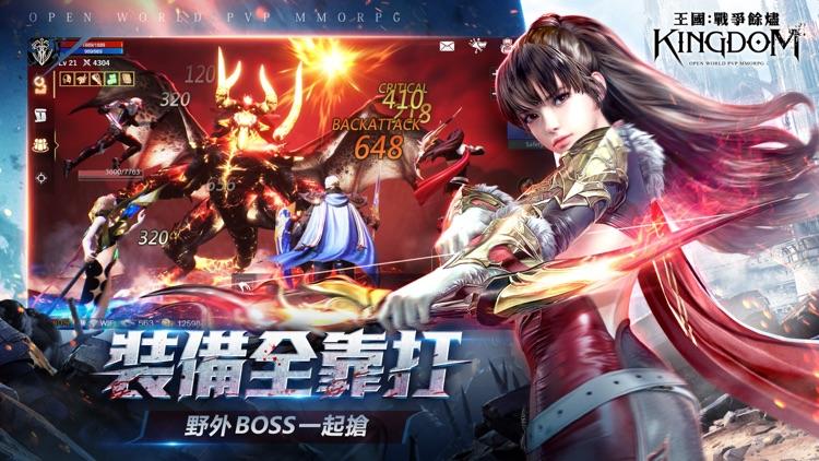 王國Kingdom:戰爭餘燼 screenshot-3