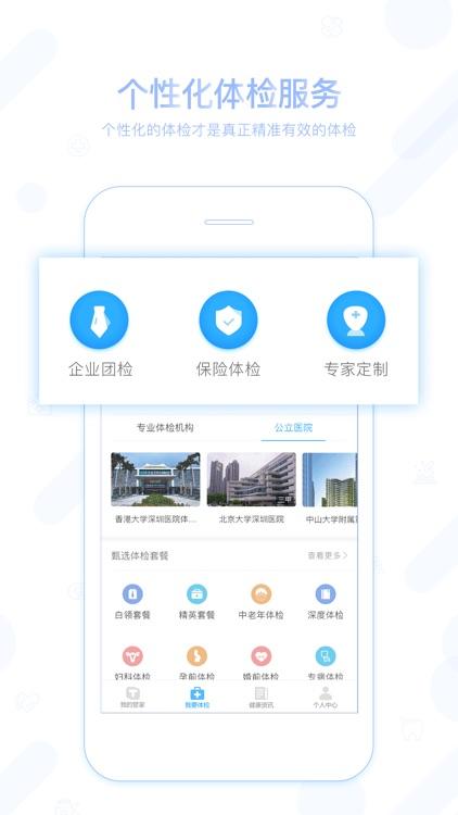 泰管家-一站式企业健康福利 screenshot-4