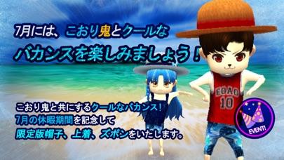 こおり鬼 Online!のスクリーンショット1