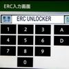 ERC Unlocker