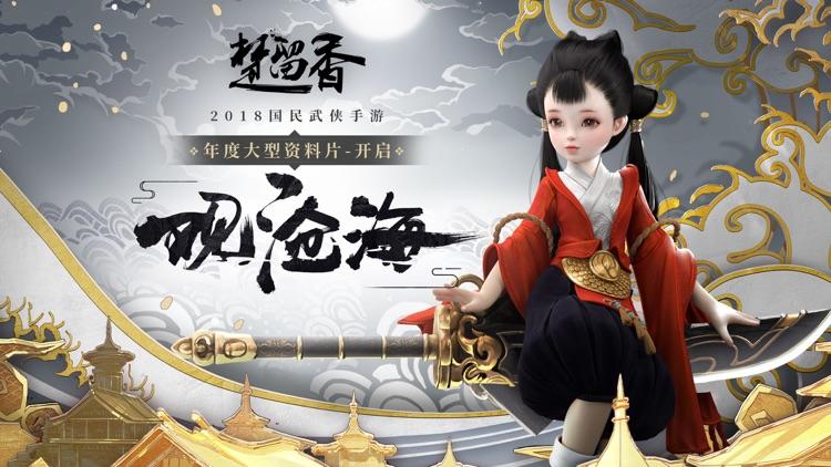 楚留香 screenshot-0