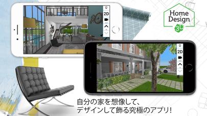 Home Design 3D ScreenShot1