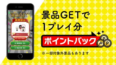 LIFTる。 オンラインクレーンゲーム・キャッチャーゲームのスクリーンショット9