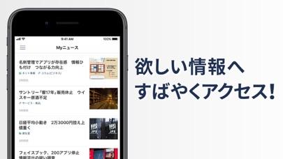 日本経済新聞 電子版スクリーンショット3