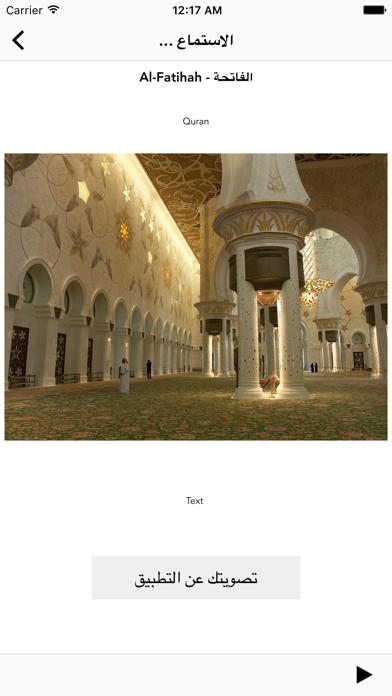 القران عبد الرحمن السديسلقطة شاشة2