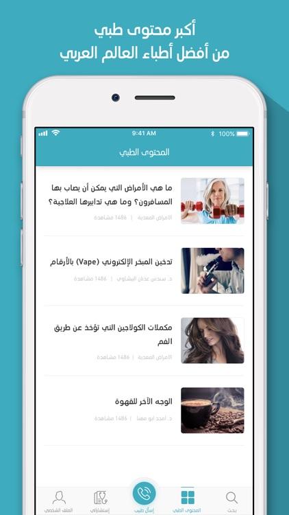 Altibbi screenshot-5