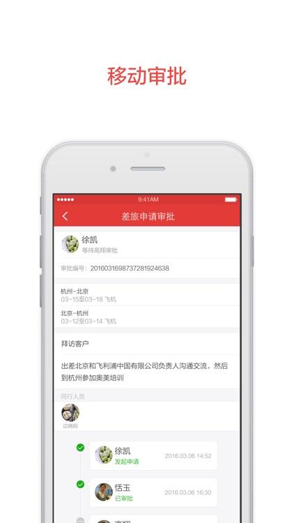 阿里邮箱 screenshot-4