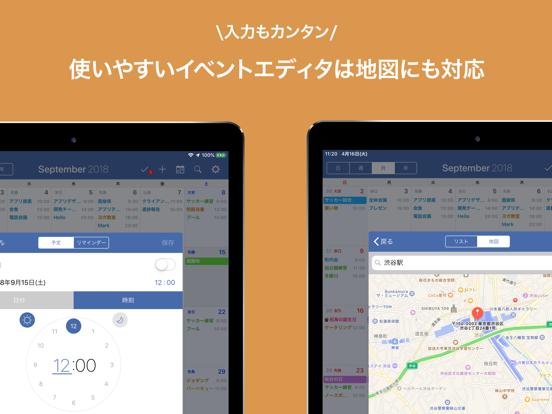 FirstSeed Calendar for iPadのおすすめ画像4
