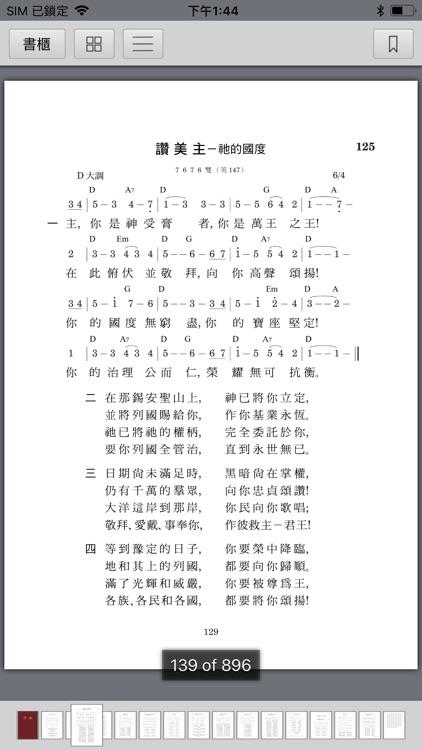 《聖經詩歌》數位呈現版 screenshot-4
