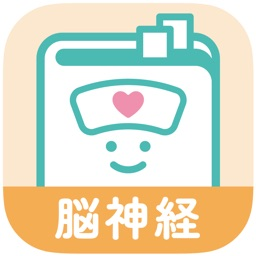 Telecharger 脳神経疾患 ナースフル疾患別シリーズ Pour Iphone Sur L App Store Medecine