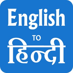 Translate Hindi to English