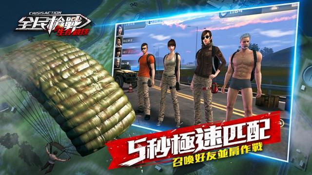 全民槍戰Crisis Action: No.1 FPS Screenshot
