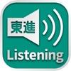 東進Listening - iPhoneアプリ